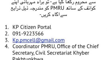 Deputy Commissioner Swat shared PMRU Khyber Pakhtunkhwa's post.