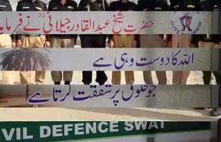 سوات میں شہری دفاع کے عالمی دن کے حوالہ سے جمعرات کے روز مینگورہ میں ایک شاندا تقریب منعقد ہوئی۔ تق