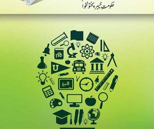 Photos from PMRU Khyber Pakhtunkhwa's postمحکمہ اعلیٰ تعلیم خیبرپختونخوا پانچ سالہ کارکردگی۔ (2013-2