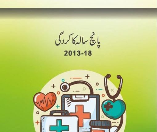 Photos from PMRU Khyber Pakhtunkhwa's post[5 Years Performance Report Of PTI led KP Government in He