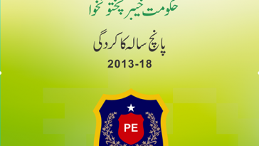 Photos from PMRU Khyber Pakhtunkhwa's post5-Years performance report of the Excise, Taxation and Ant