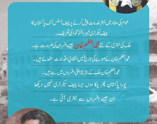 چیف جسٹس سپریم کورٹ کا عوام کی مفاد میں بہتر خدمات پیش کرنے پر چیف سیکٹری خیبر پختونخوا اعظم خان کو