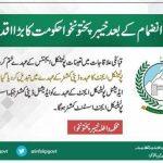 Photos from Fans of Chief Secretary Azam Khan's postفاٹا انضمام کے بعد چیف سیکرٹری خیبر پختونخوا محم
