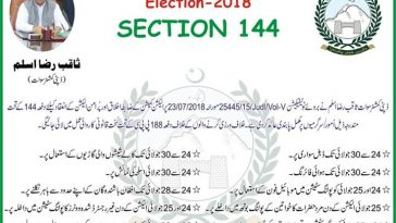 ضلع سوات میں امن وامان کو برقرار رکھنے اور 25جولائی کو منعقد ہونے والے عام انتخابات میں کسی بھی ناخو