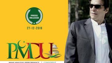وزیراعظم پرفارمنس ڈیلیوری یونٹ