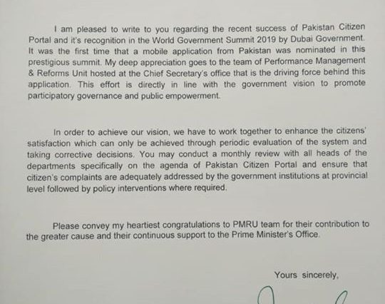 Congratulations team PMRU and all District Focal Persons.Honourable Prime Minister of Pakistan ackno
