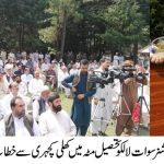 ضلعی انتظامیہ سوات کی جانب سے عوامی مسائل کے حل کیلئے لالکو تحصیل مٹہ میں کھلی کچہری کا انعقاد۔