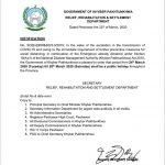 خیبرپختونخوا حکومت نے ہفتہ 28 مارچ تک تمام سرکاری اداروں کے دفاتر بند کرنے کا نوٹیفیکشن جاری کر دی