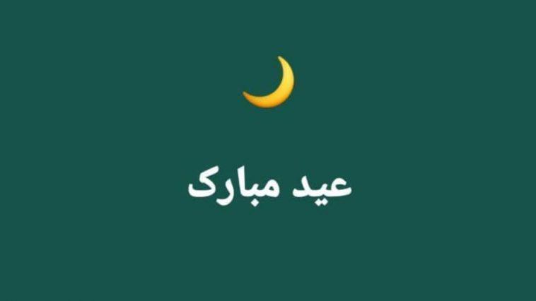 تمام اہل وطن کو عیدالفطر کی خوشیاں مبارک ہو۔ اگر آپ لوگ یہ خوشیاں اسی طرح بحال رکھنا چاہتے ہیں تو اس