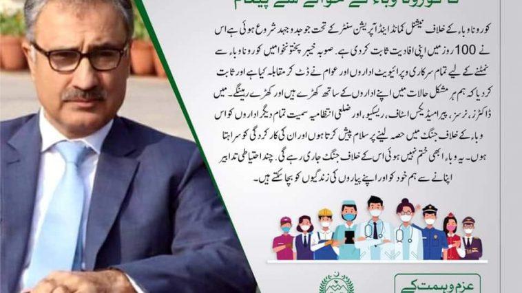 چیف سیکرٹری خیبرپختونخوا ڈاکٹر کاظم نیاز کا کورونا وباء کے حوالے سے پیغام