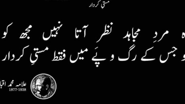 Allama Iqbal The Great